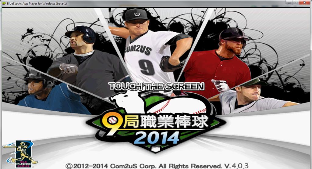 9 局 職業 棒球 2014 破解 版